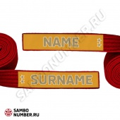 Custom Sambo belt patch Level 2 Student