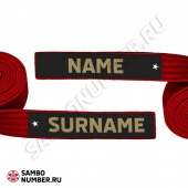 Custom Sambo belt patch MASTER